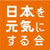 日本を元気にする会